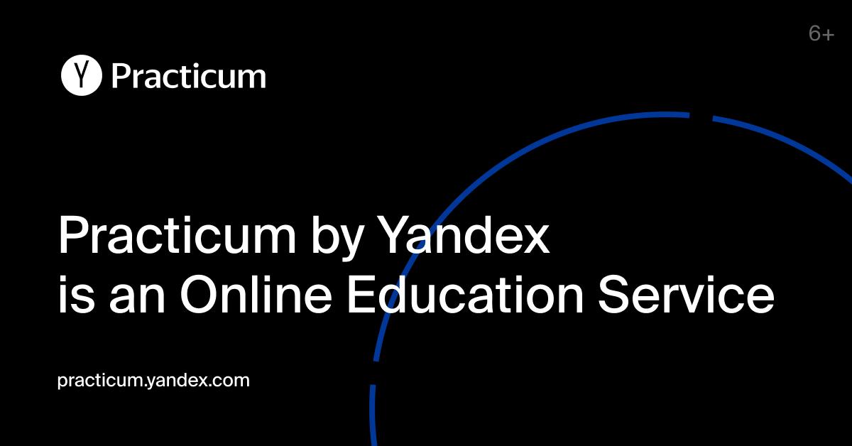 practicum.yandex.com